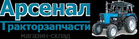 Арсенал Тракторзапчасти